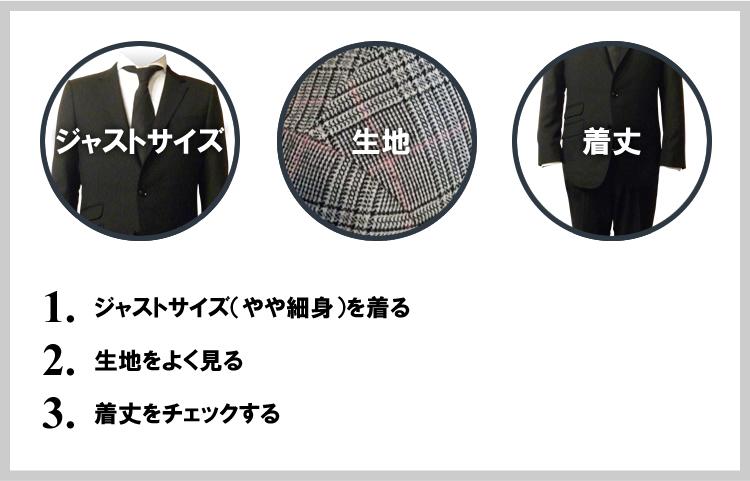 スーツ選びのコツ
